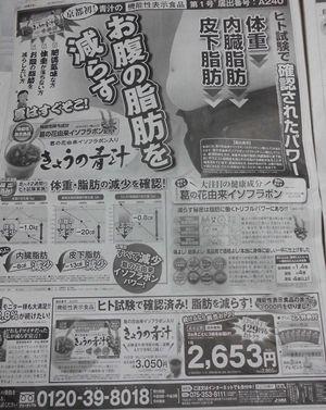 a 新聞広告 青汁 脂肪減らす。300.JPG