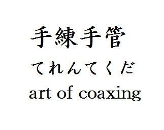 art of coaxing.jpg
