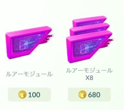 Pokemon GO(ポケモン GO)ルアーモジュール3.jpg