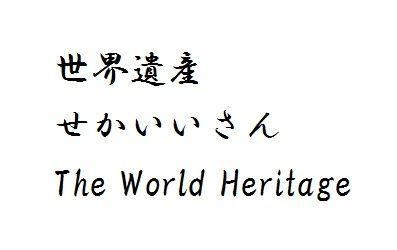 the World Heritage.jpg