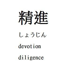 diligence.jpg