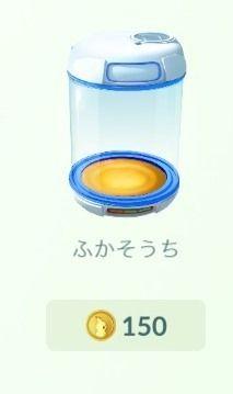 Pokemon GO(ポケモン GO)孵化装置.jpg