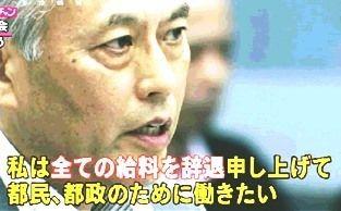 舛添都知事ら大物政治家ほど「せこい」事件を起こす理由.jpg