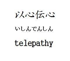 telepathy.jpg