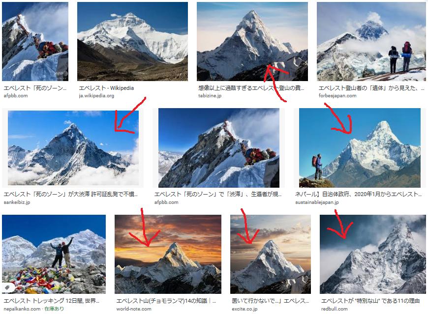 エベレストで検索すると2