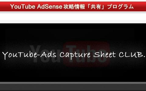 YoutubeAdsense攻略情報共有プログラム実践で稼げるの?特典と感想