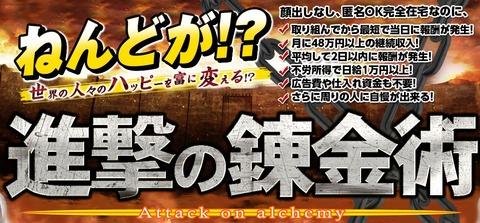 上田幸司の進撃の錬金術はダメ?ねんどと賢者の石の内容暴露!