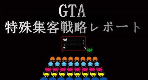 GTA特典