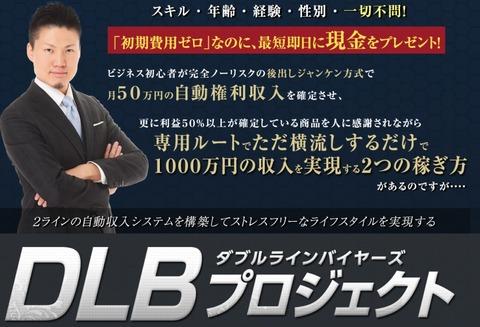 東野はじめのDLBダブルラインバイヤーズプロジェクトセミナーは行く価値有り!?