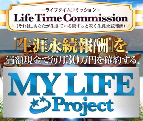 高野勇樹のMy Life Projectの実践内容は?ライフタイムコミッションって何?