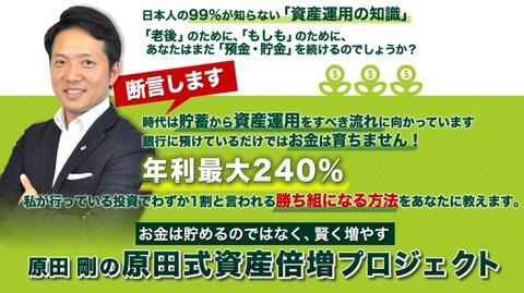 原田剛の原田式資産倍増プロジェクトの評判は?日経225先物とサインツール