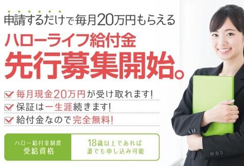 永井忠勝のハローライフプロジェクトで給付金20万円は嘘なのか?投資の真相