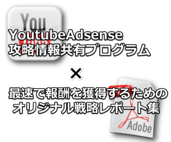 YoutubeAdsense攻略情報共有プログラム特典用