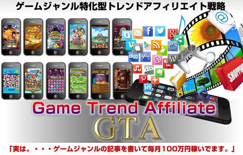GTA(ゲーム特化型トレンドアフィリエイト)買っちゃダメ?特典とレビュー田中保(タモツ)