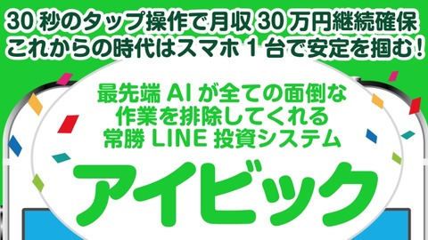 石田皇正のアイビックを使えばブックメーカーで稼げるように?LINE投資システムの真相