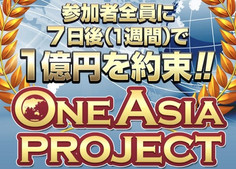 OneAsiaProject(ワンアジアプロジェクト)のCyva(サイヴァ)は信用出来る通貨なのか?