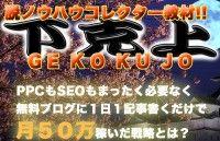 gekokujo-e1412749100199