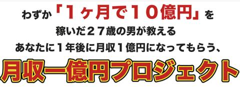 佐々木啓太の月収1億円プロジェクトで誰でも億稼げるって本気?