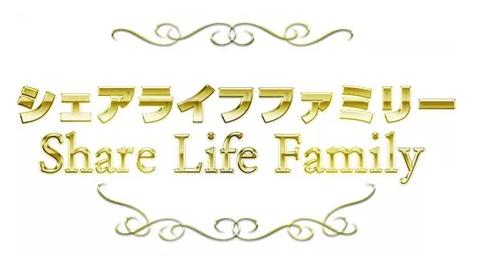 永井丈晴のシェアライフファミリー(Share Life Family)の参加は危険すぎるか?