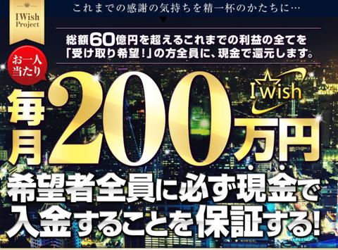 I Whish プロジェクトで現金分配!?田中賢のCLUB Make A Wishのフュージョンメカニズム