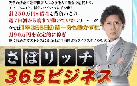 さぼリッチ365ビジネス城山優の評判は最悪?内容を暴露!