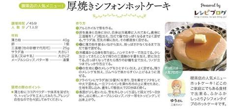 thumbnail_喫茶店の日 2