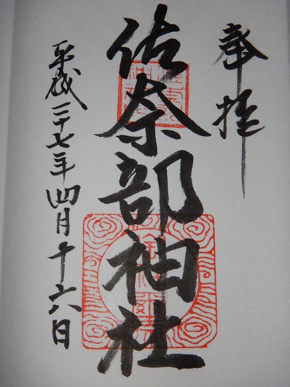 佐奈部神社 大阪府・北摂地区と大阪市の御朱印御集印 ~Vermilion seal or sta