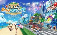 東京カジノプロジェクト オンラインカジノ カイジ