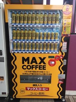 マックスコーヒーだけ自販機