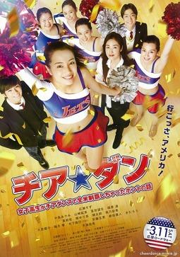 チア☆ダン女子高生がチアダンスで全米制覇しちゃったホントの話