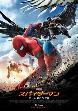 映画「スパイダーマン ホームカミング」