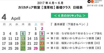 カリカチュアジャパン4月のカリキュラム