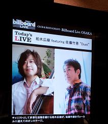 ビルボード大阪20140807