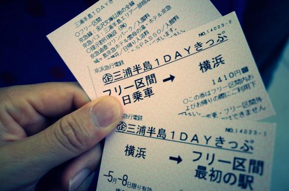 三浦半島1DAY きっぷ
