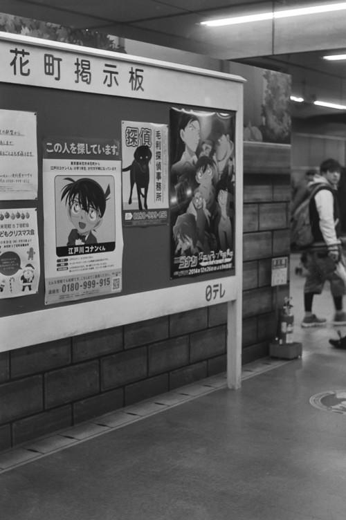 秋葉原駅の掲示板