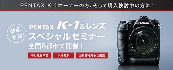 徹底解説 PENTAX K-1&レンズ スペシャルセミナー