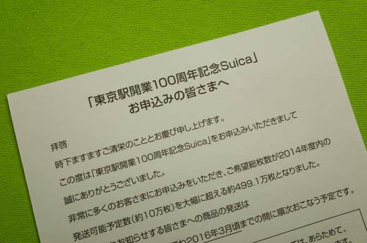 東京駅開業100周年記念Suicaの案内