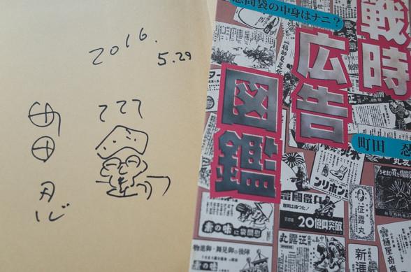 町田忍さんの著書