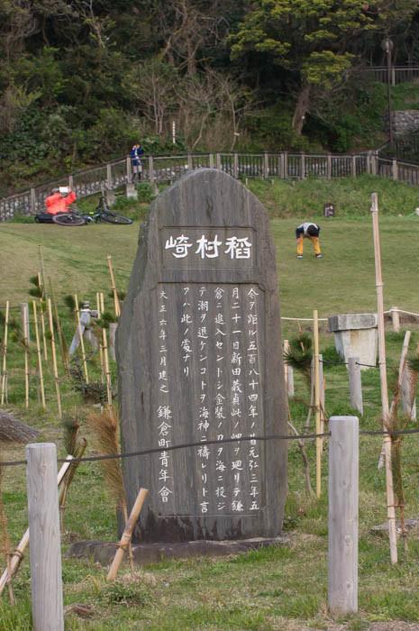 新田義貞徒渉伝説の石碑