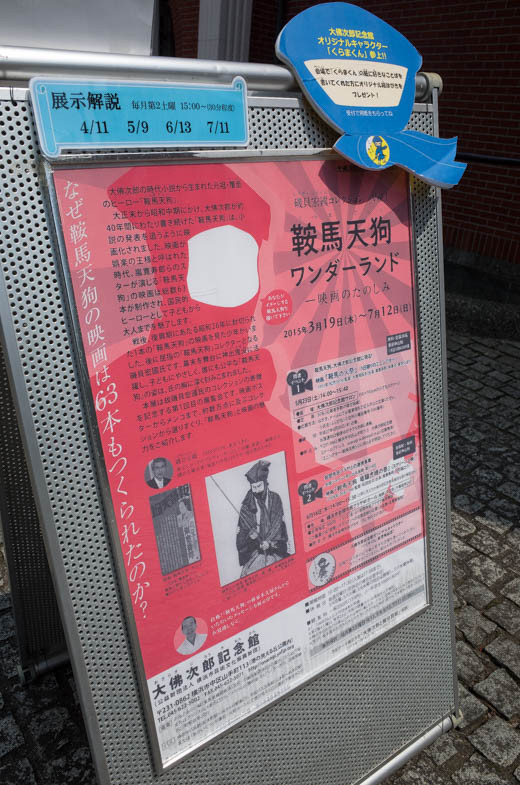 大佛次郎記念館の看板