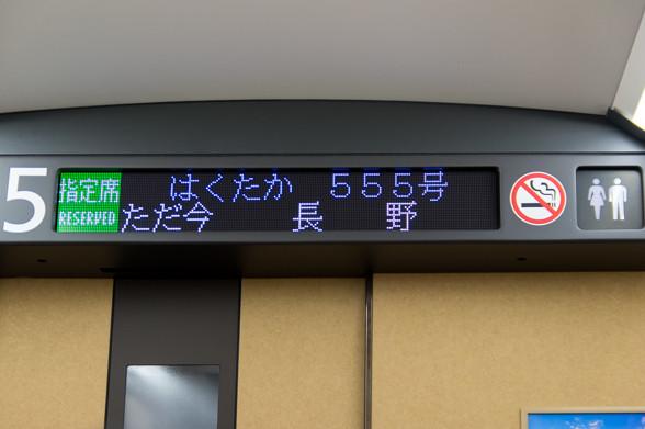 行きの電車らしく ゴーゴーゴーの 5号車