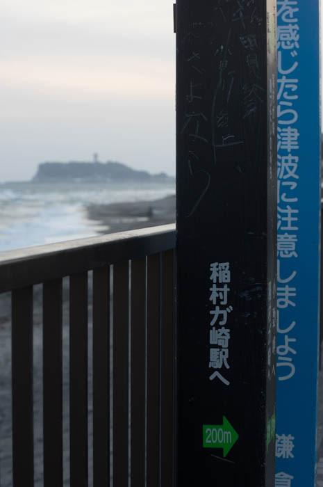 稲村ヶ崎駅への看板