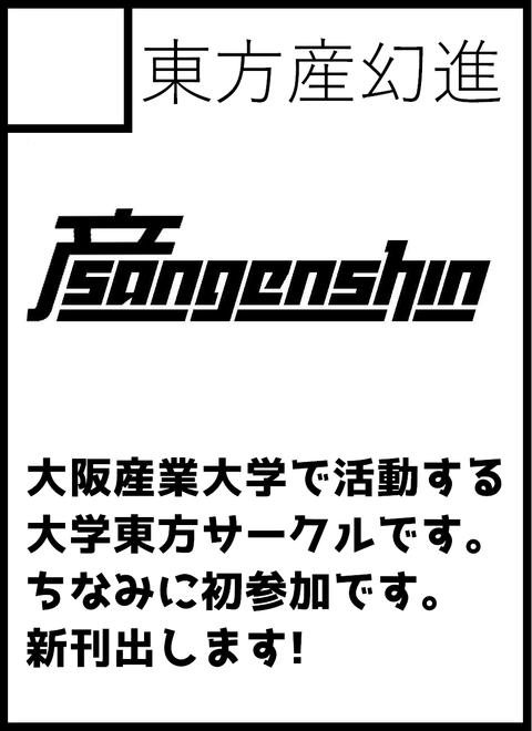 sangenshin_kouroumu