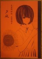 yuunagi2