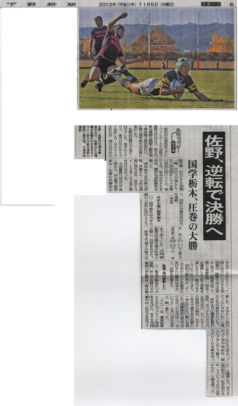 20121005_下野新聞