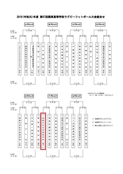 20190608関東大会組み合わせ