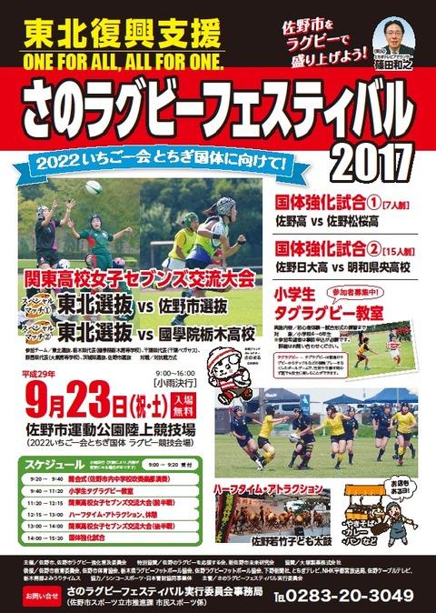 2017佐野ラグビーフェス