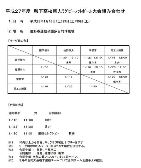 201601_新人戦組合せ