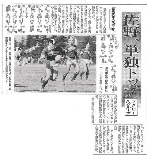 1991年1月26日オープン参加初勝利