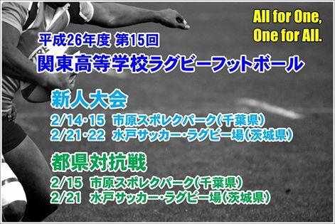 第15回関東新人高校ラグビー